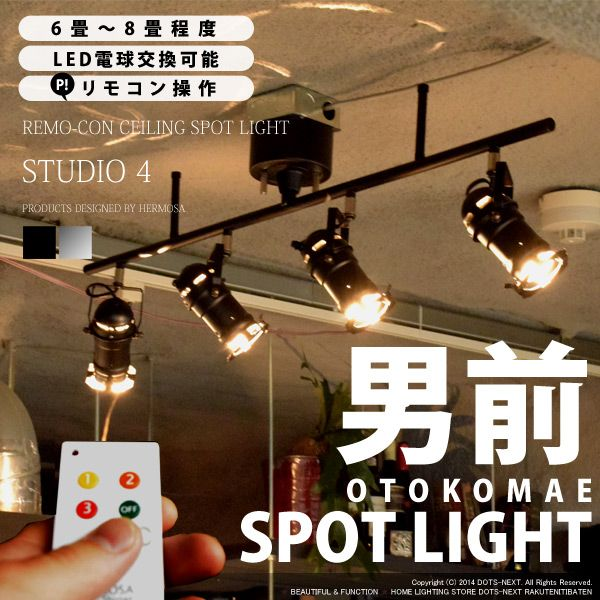 楽天市場 シーリングスポットライト Studio4 ブラック シルバー Sl 001 インダストリアル ブルックリン 西海岸 カリフォルニア スタジオ リモコン付 おしゃれ スポットライ 4灯ト リビング用 居間用 ダイニング用 食卓用 一人暮らし 照明 ライト インテリア照明 Dots