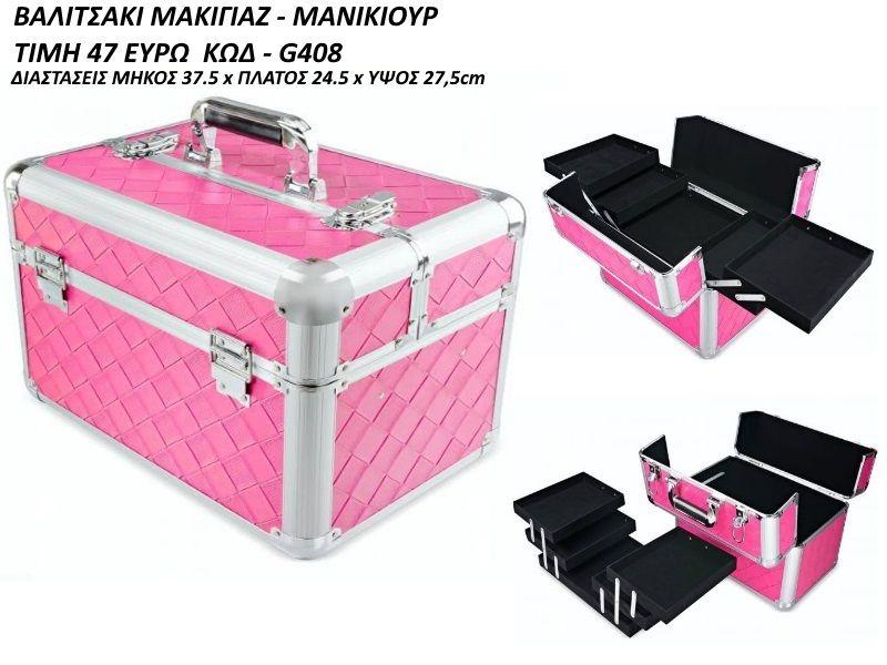 1cdbbd8ba5 επαγγελματικό βαλιτσάκι μανικιούρ - μακιγιαζ Trunk VIP Series 408 Πολύ  μεγάλος κορμός Χρώμα  Ροζ -