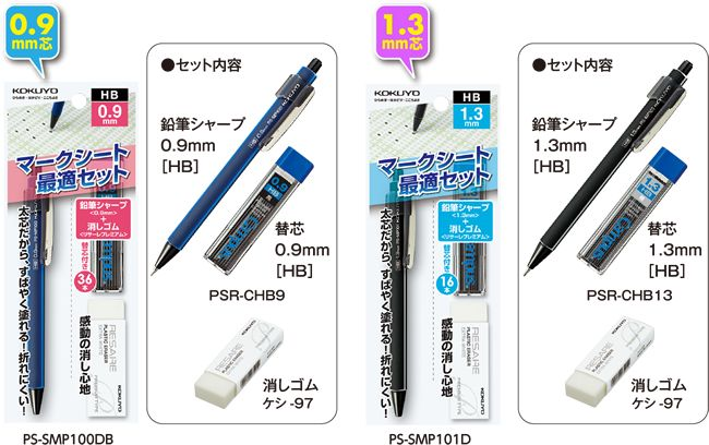 ●0.9mm芯セット内容 鉛筆シャープ0.9mm[HB](PS-SMP100DB)、替芯0.9mm[HB](PSR-CHB9)、消しゴム(ケシ-97) ●1.3mm芯セット内容 鉛筆シャープ1.3mm[HB](PS-SMP101D)、替芯1.3mm[HB](PSR-CHB13)、消しゴム(ケシ-97)