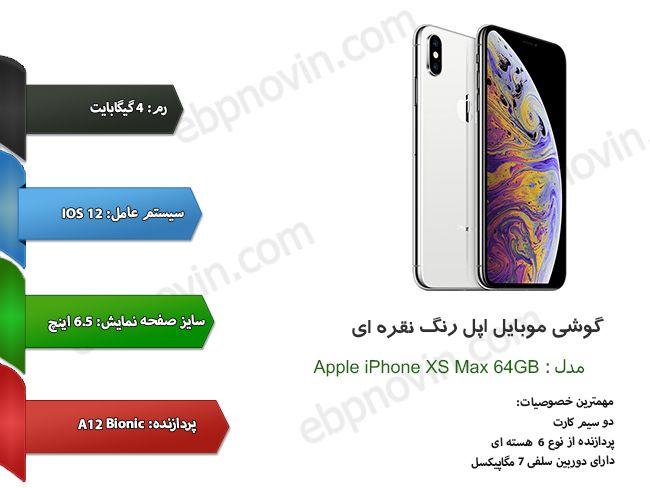 گوشی موبایل اپل Apple iPhone XS Max با ظرفیت 64 گیگابایت و