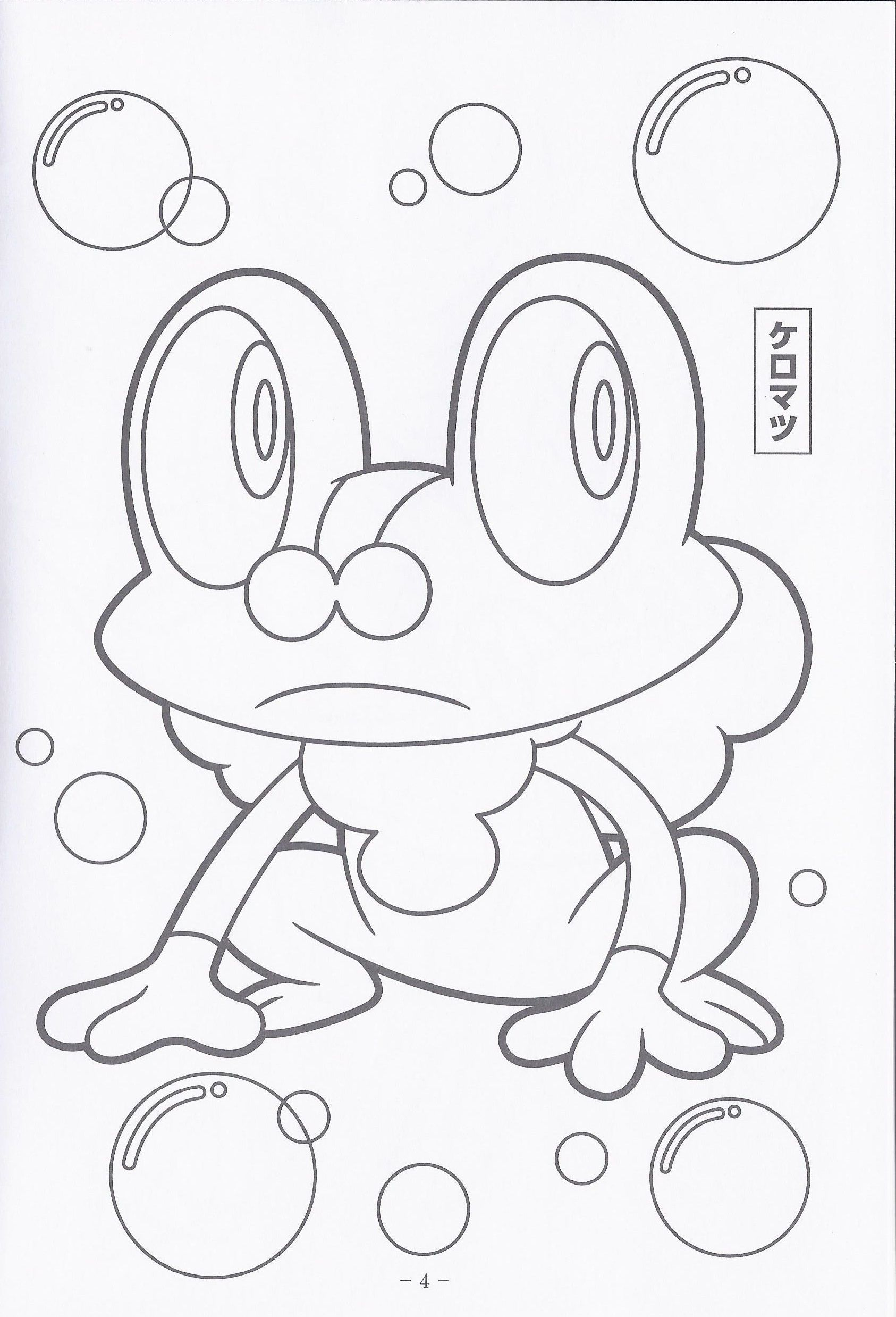 Coloring Books Name Keromatsu