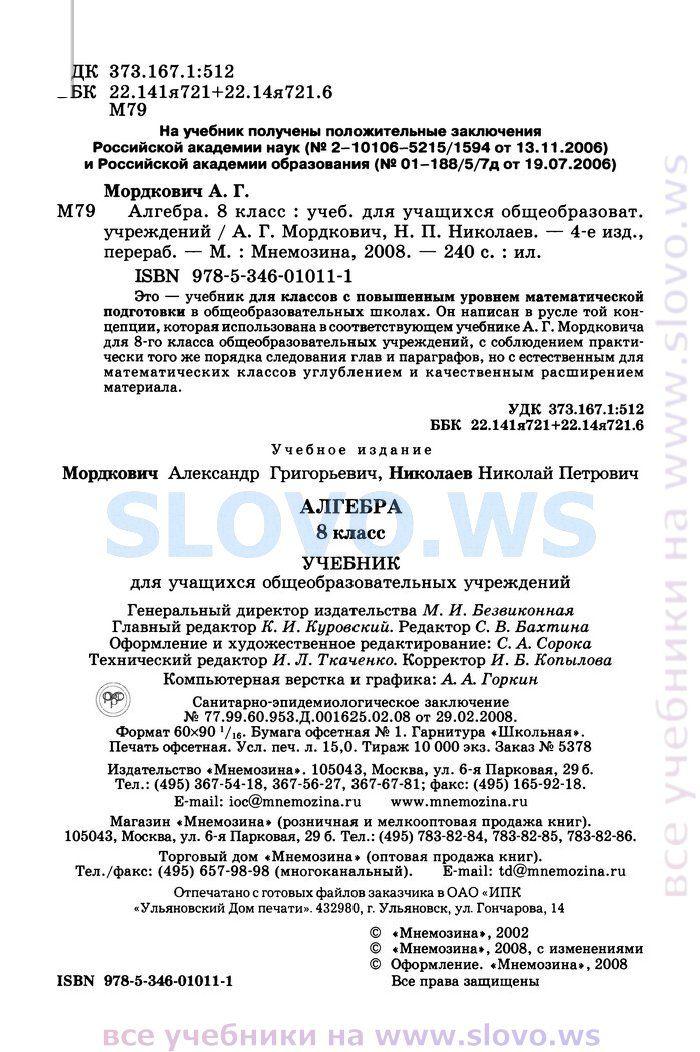 Готовые домашние задания разумовская списать по русскому