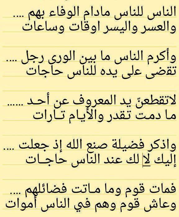 Desertrose الشافعي رحمه الله Quotes Simple Words Words