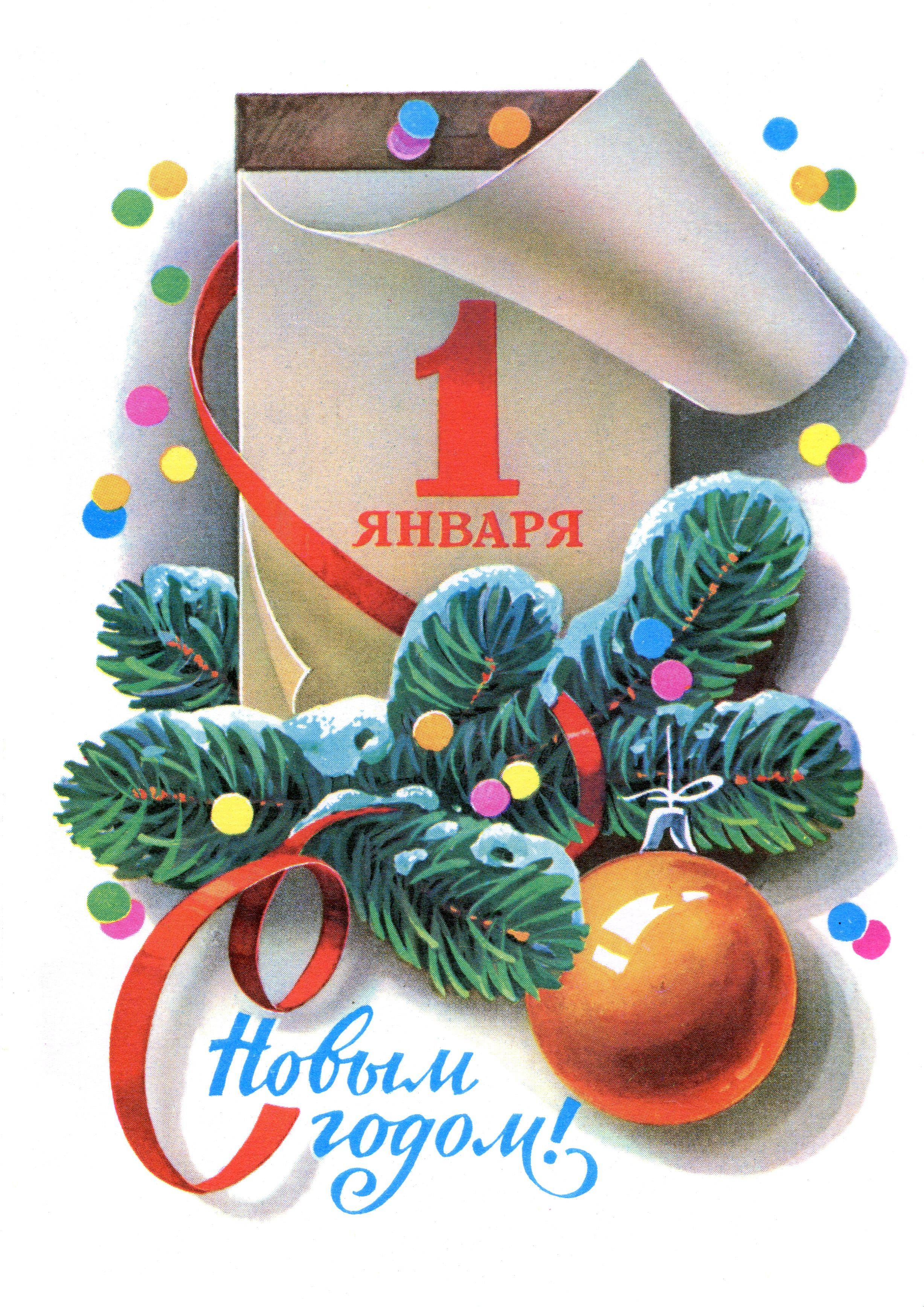 Pin By Svetlana Sentsova On Russian Christmas And New Year Pinterest