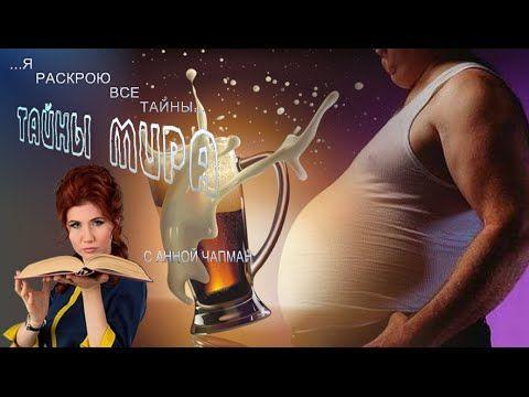 Тайны мира с Анной Чапман. Главная тайна зелёного змия