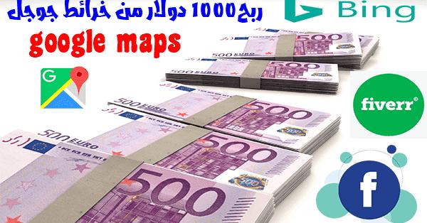 ربح 1000 دولار من خرائط جوجل Google Maps Map Google Maps Google