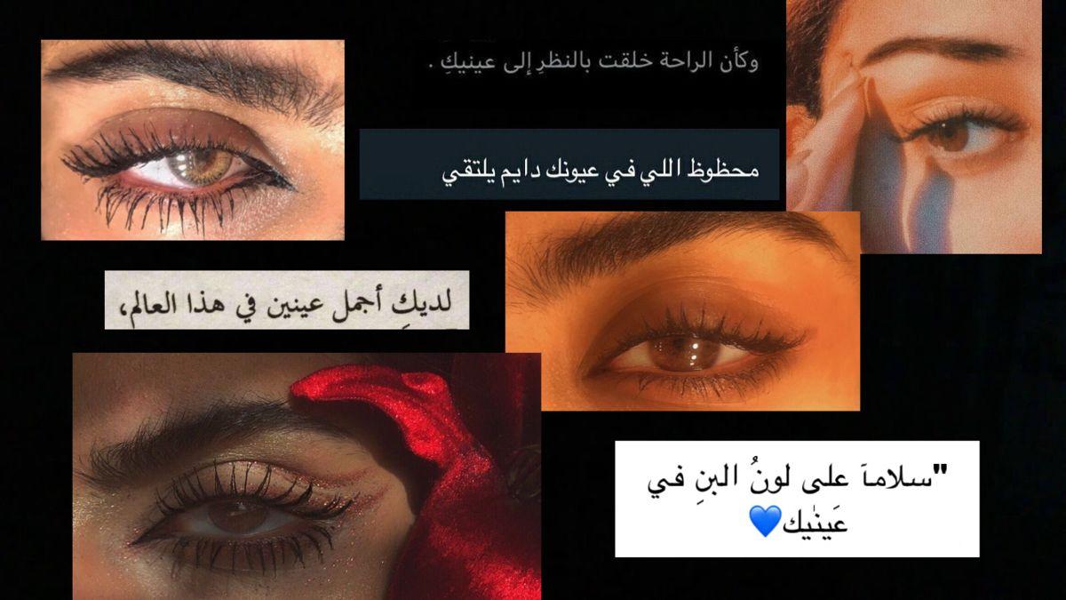 ياعي وني ياملاك الحسن In 2021 Beautiful Arabic Words Funny Arabic Quotes Closer Quotes Movie