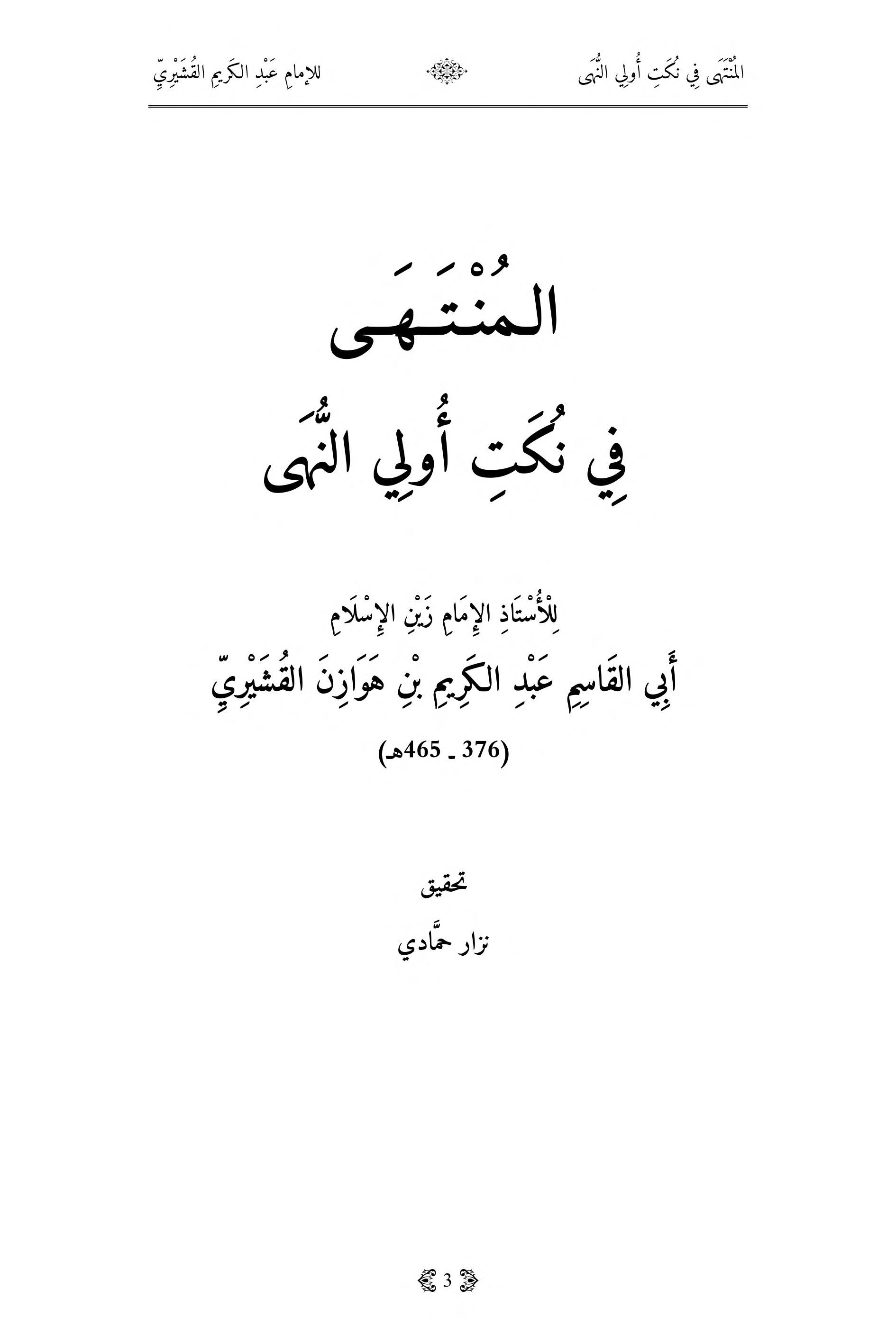 القشيري المنتهى في نكت أولي النهى Free Download Borrow And Streaming Internet Archive My Books Writing Texts