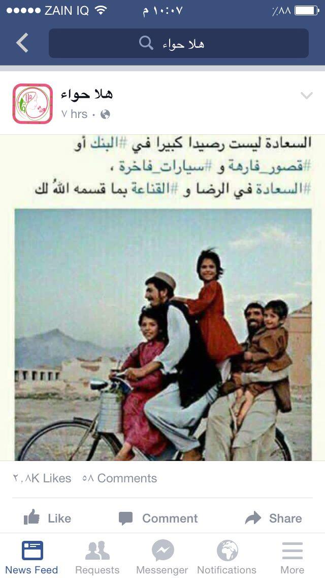 السعادة في الرضا Happy Like