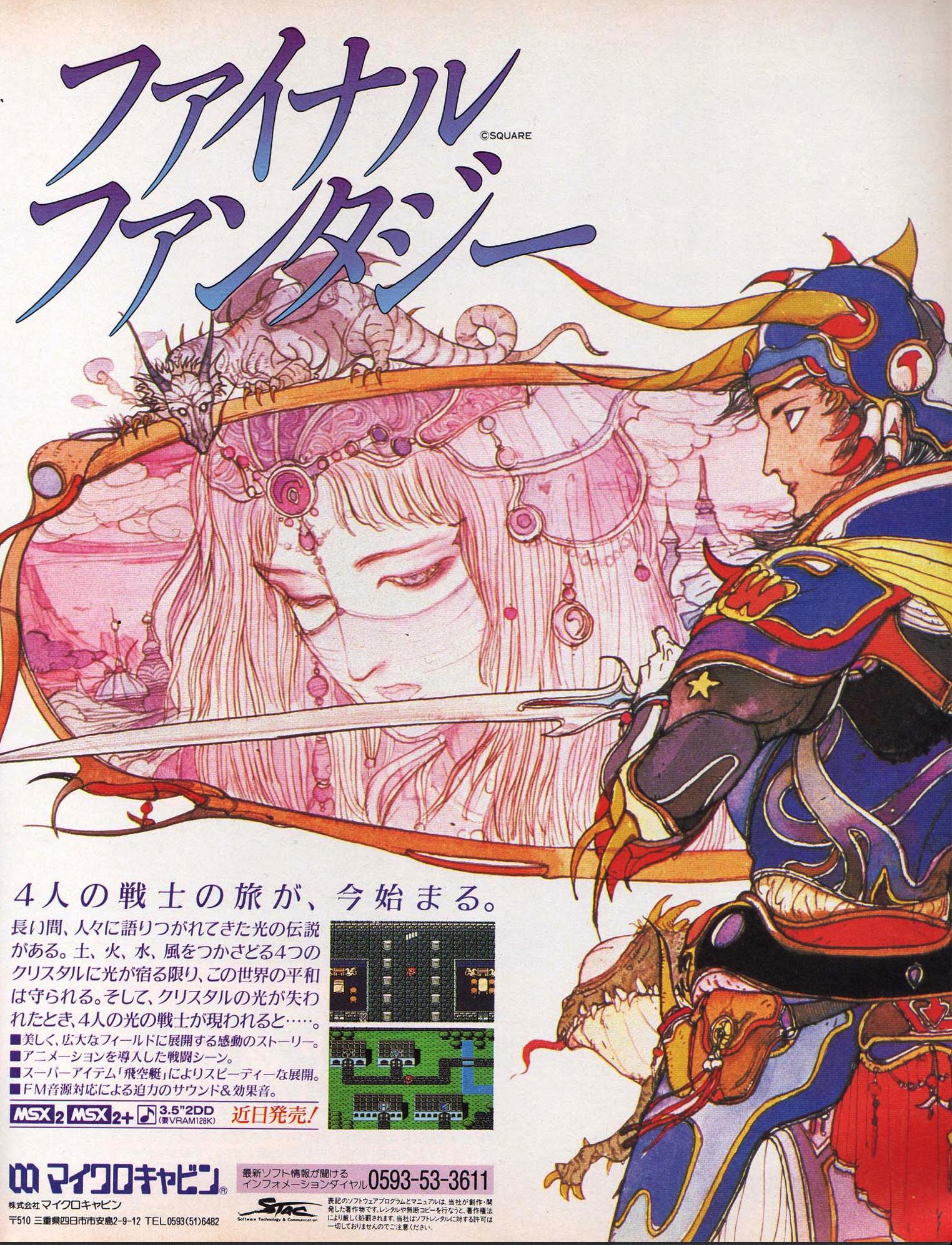 Ad for japanese MSX2 rpg. Retro gaming art, Retro gaming