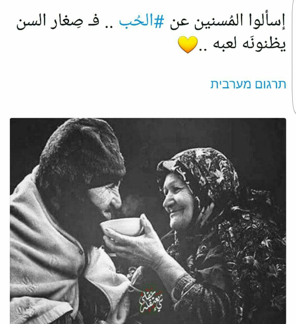 ما هو الحب Cover Photo Quotes Arabic Love Quotes Words Quotes