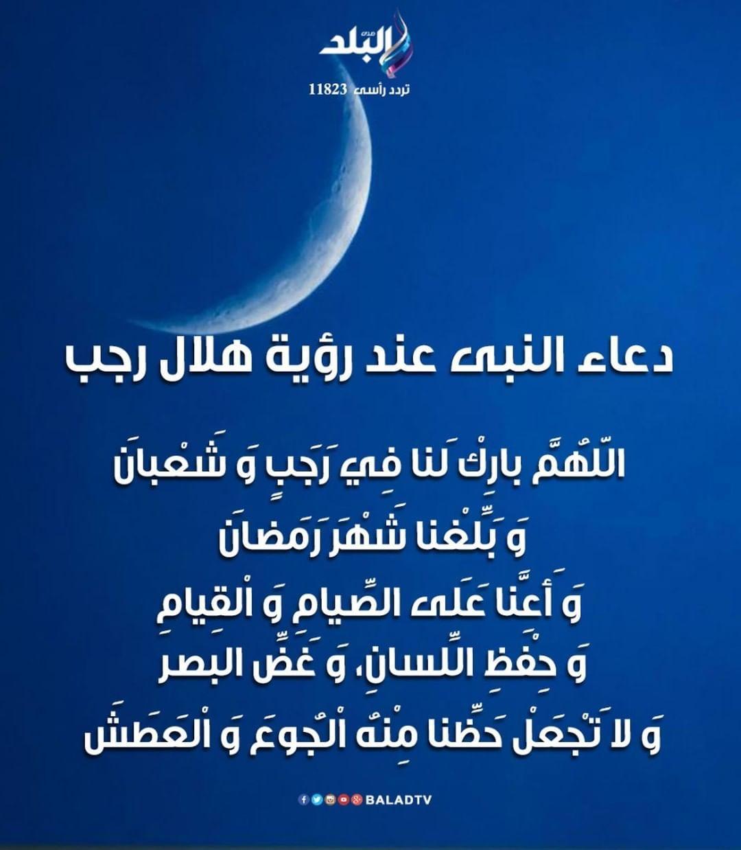 Elbalad Tv On Instagram دعاء النبى صلى الله غليه وسلم عند رؤية هلال شهر رجب اللهم آمين صدى البلد Celestial Body