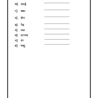 Worksheet Of Hindi Grammar Singular Plural In Hindi Hindi Grammar Hindi Language Hindi Worksheets Language Worksheets Grammar Worksheets