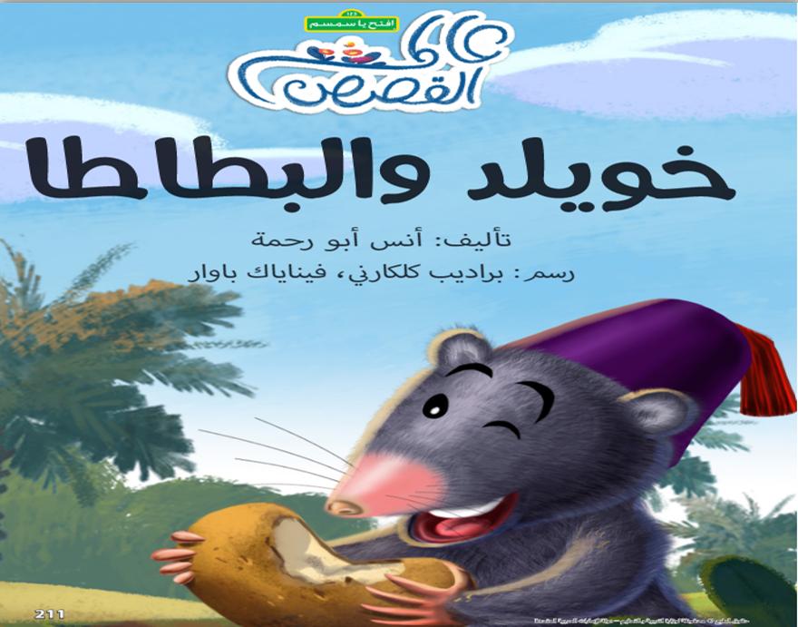 الخلد خويلد عناصر القصة الصف الثاني مادة اللغة العربية بوربوينت Winnie The Pooh Disney Characters Character