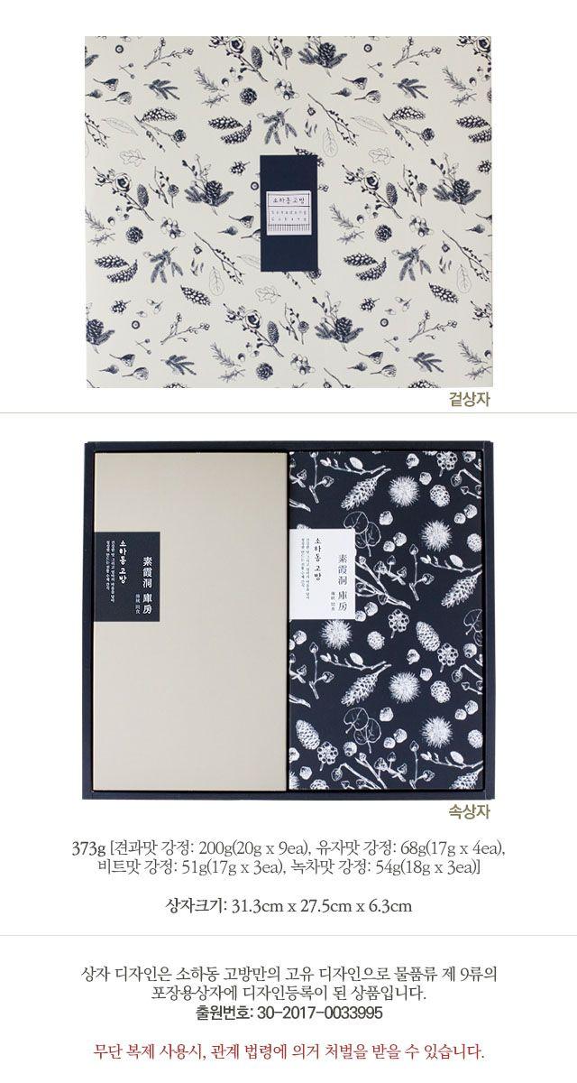 10x10 Office Layout: 10x10: 현미 연강정 선물세트 M 유자/비트/녹차