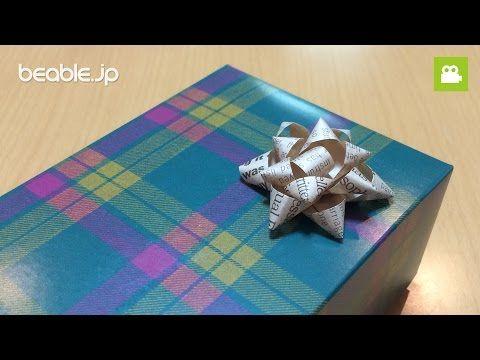 不器用さんでも大丈夫!折り紙を使ったラッピングアイディアまとめ[2ページ目] | キナリノ