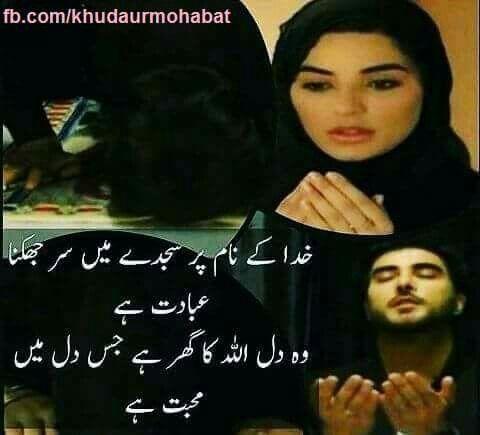 pin pakhtoooooon akhunzada khuda aur mohabbat urdu words meaning love poetry urdu