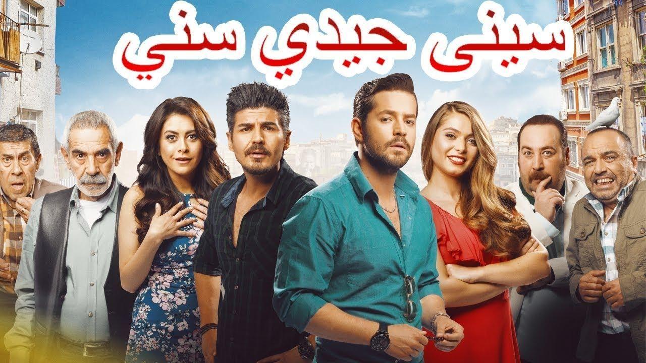 سينى جيدي سني فيلم كوميدي تركي Film Movies Movie Posters