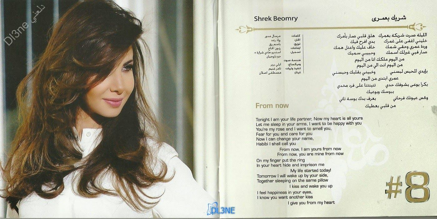 Nancy Ajram Album 8 Complete With Original Eng Translations And Lyrics