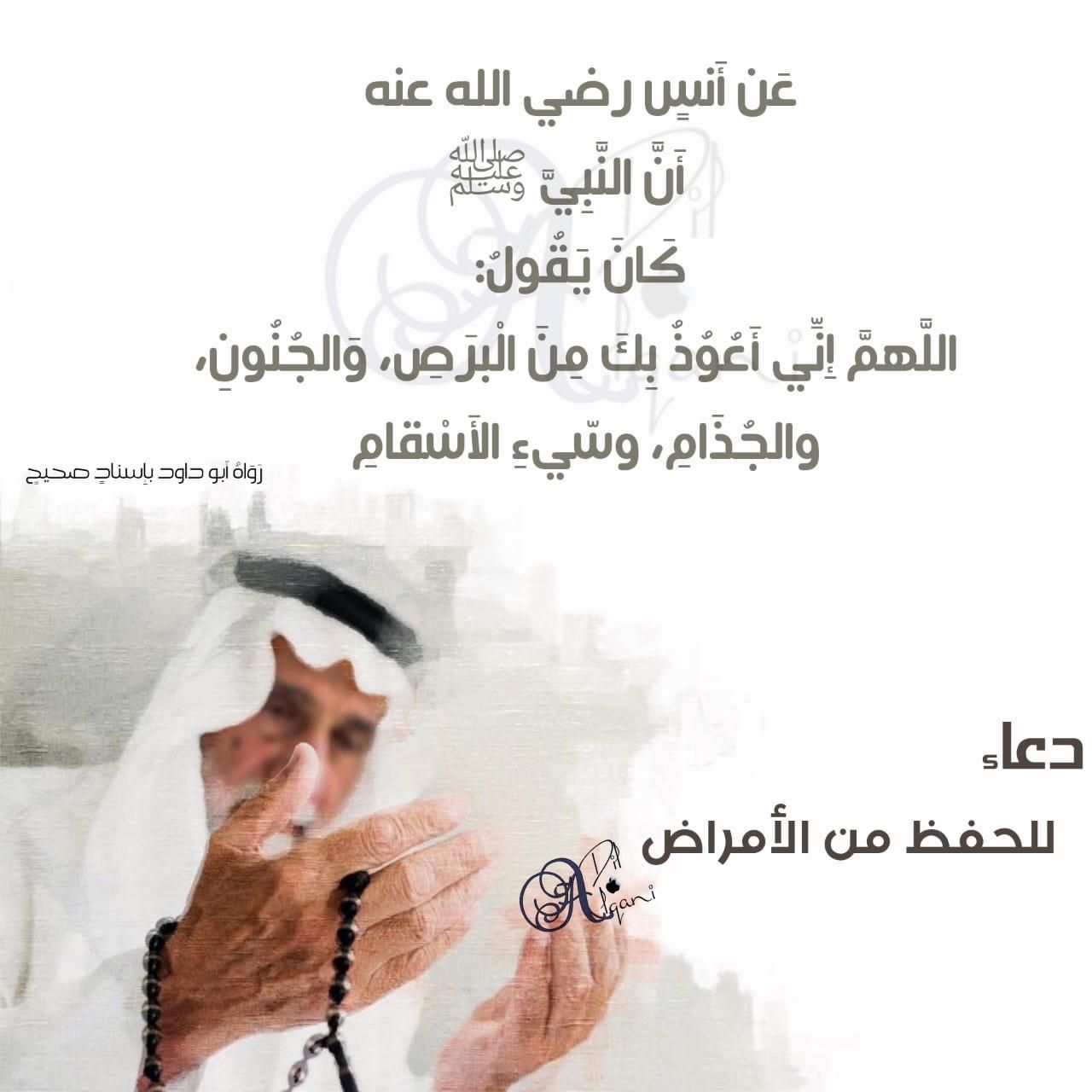 دعاء الحفظ من الامراض Doua Islam Doua Islam