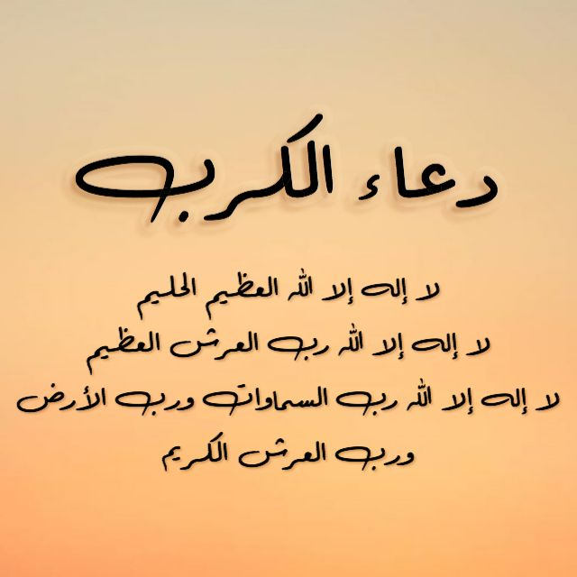 Pin By أدعية وأذكار On أدعية وأذكار Islamic Quotes Islamic Phrases Duaa Islam