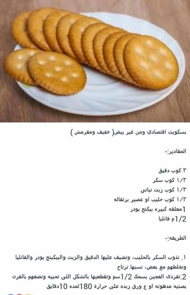 بسكوت اقتصادي بدون بيض Yummy Food Dessert Cooking Recipes Desserts Cookout Food