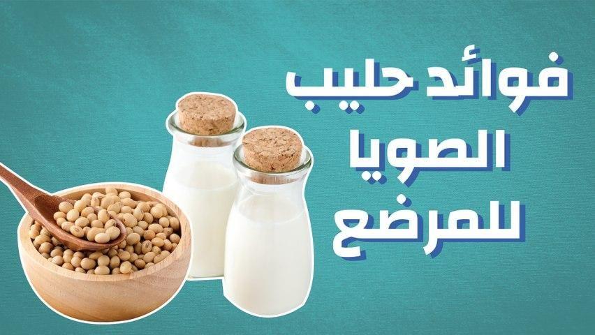 فوائد حليب الصويا للمرضع Food Condiments