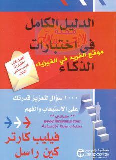 تحميل كتاب الدليل الكامل في اختبارات الذكاء Pdf Ebooks Free Books Pdf Books Pdf Books Download
