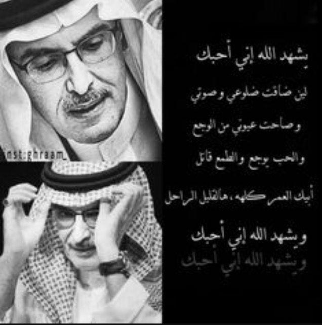 بدر بن عبدالمحسن Arabic Love Quotes Beautiful Arabic Words Cover Photo Quotes