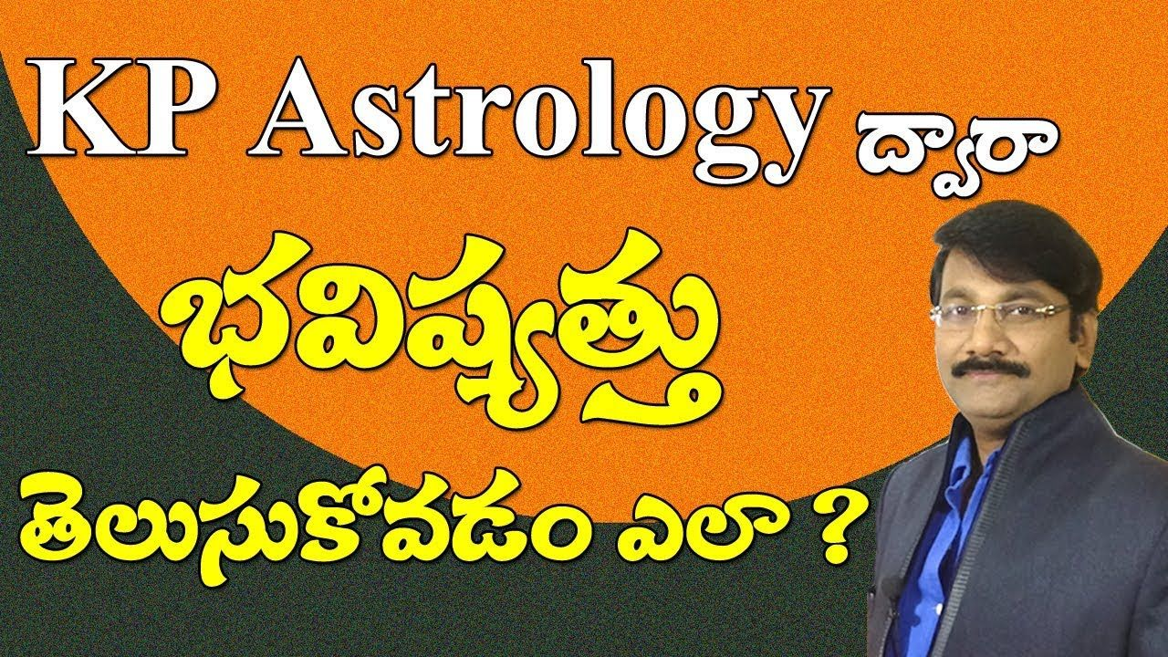 kp astrology in telugu