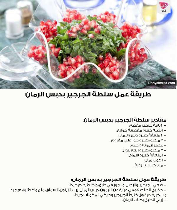 سلطة جرجير بالرمان Eid Food Cooking Recipes Arabic Food