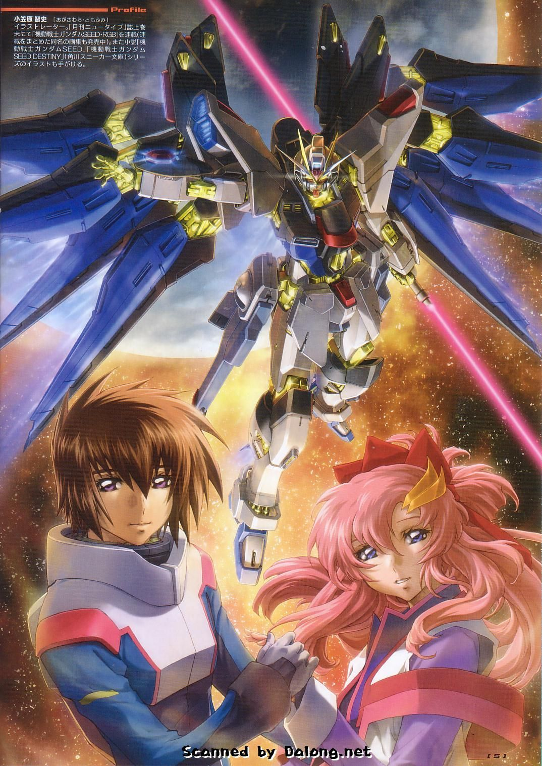 Kira And Lacus And Strike Freedom Anime ガンダム ガンダムseed