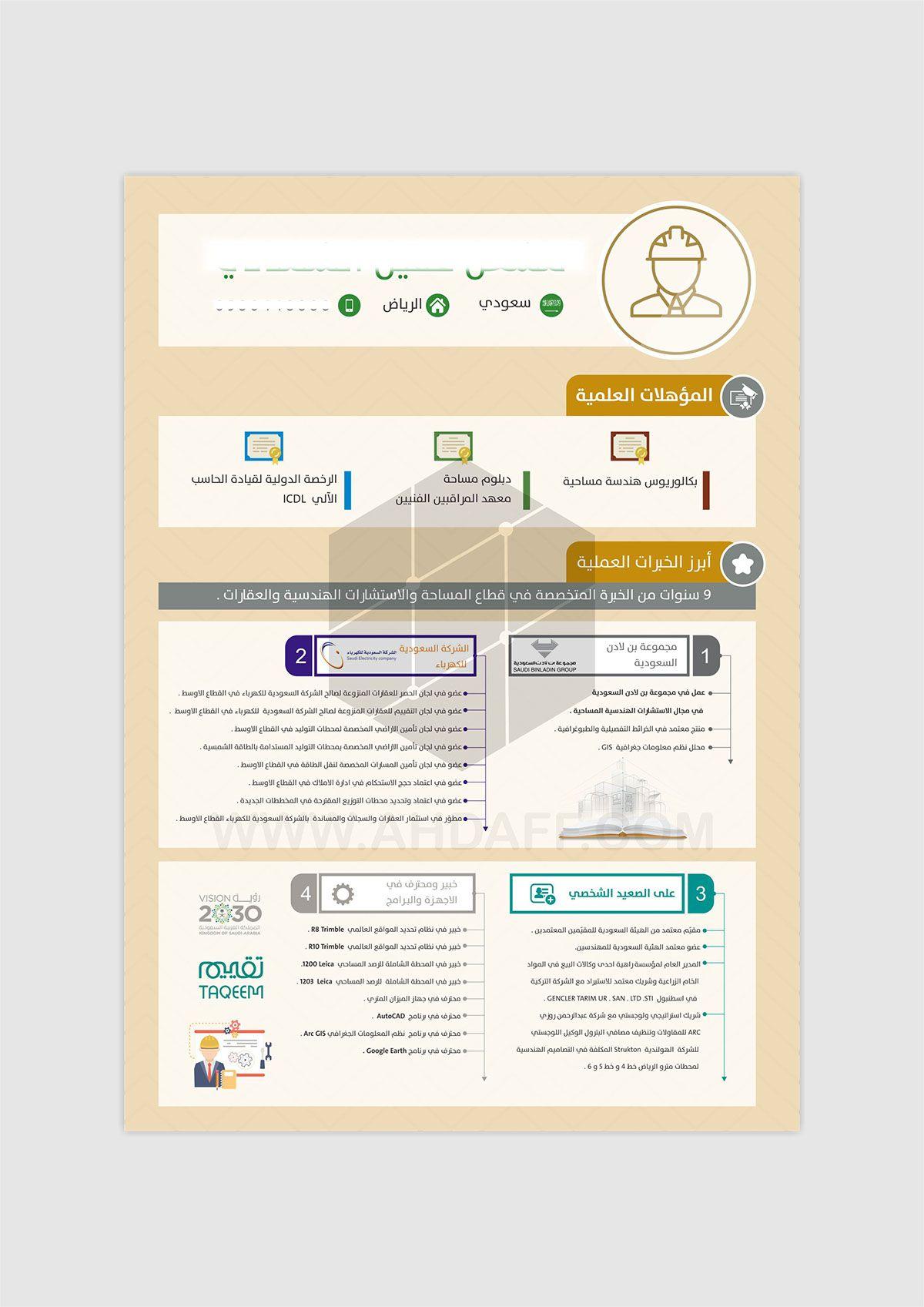 سيرة ذاتية باسلوب الانفوجرافيك 10 نماذج On Behance Downloadable Resume Template Resume Template Templates