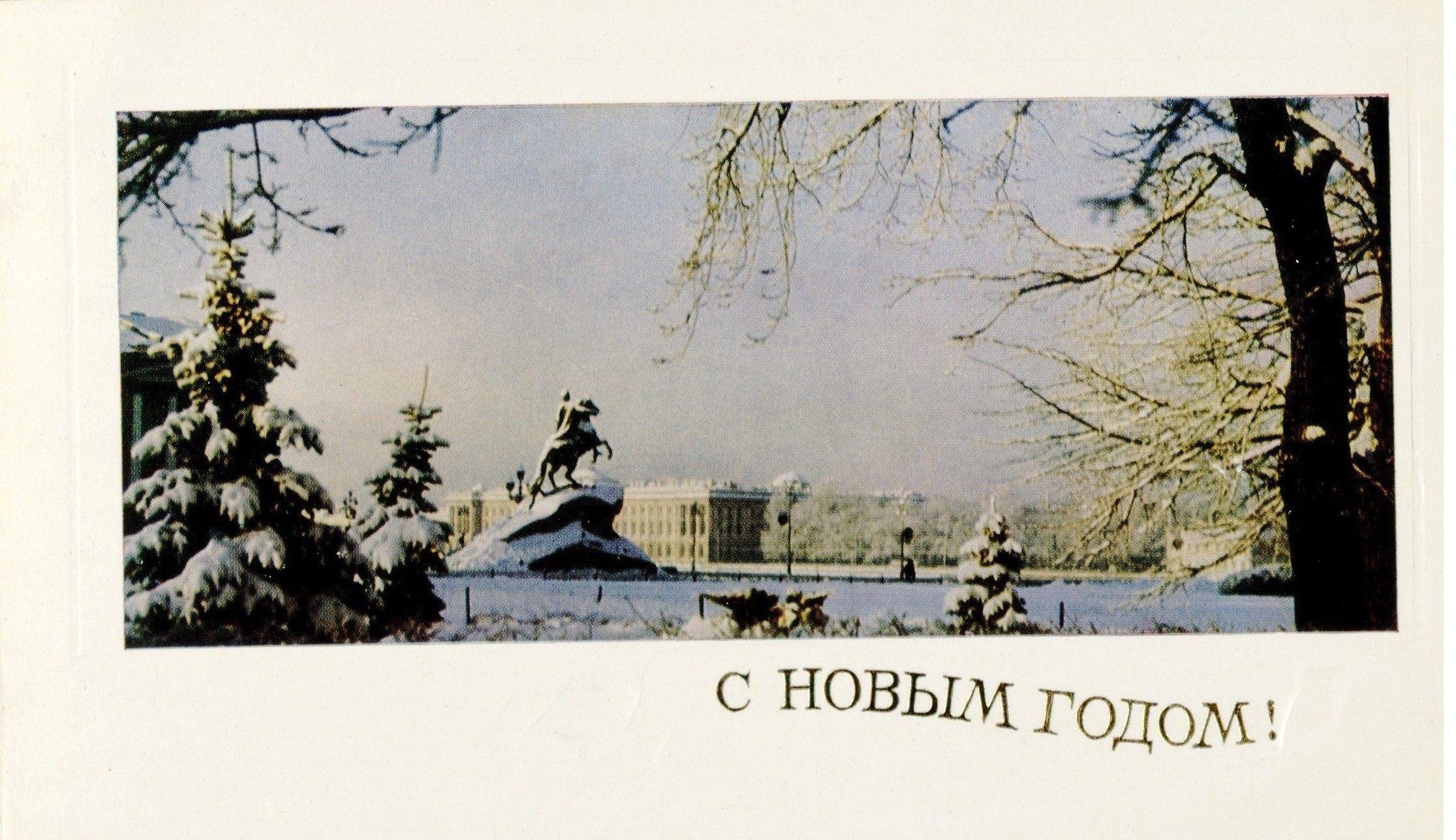 Открытки ленинград с новым годом