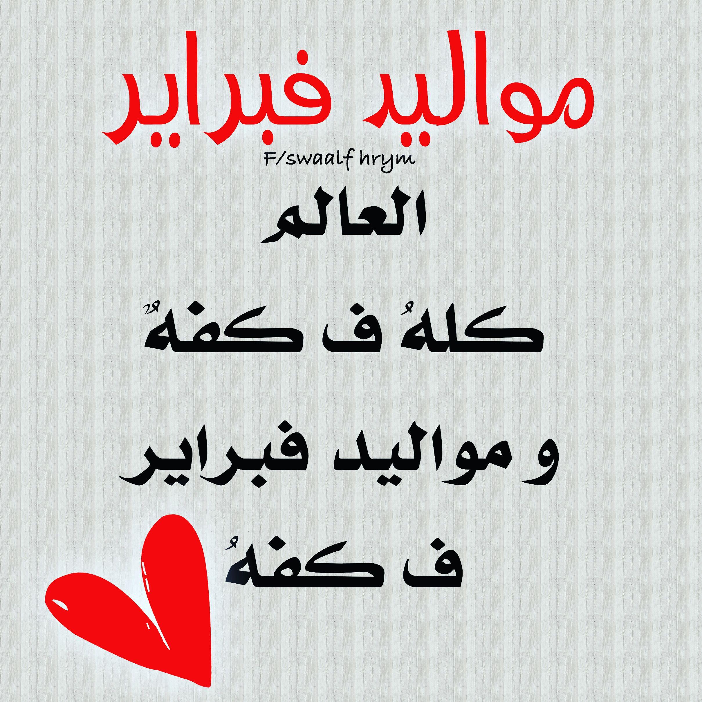 هابي بيرث داي Arabic Calligraphy Calligraphy Arabic