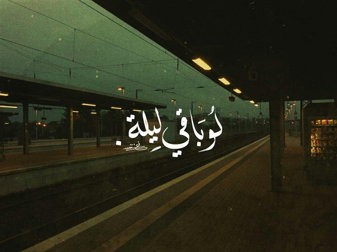 لو باقي ليلة Funny Arabic Quotes Beautiful Arabic Words English Love Quotes
