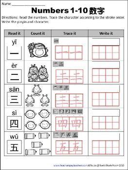 Numbers 1-10: Chinese Word Work and Activities (Mandarin ...