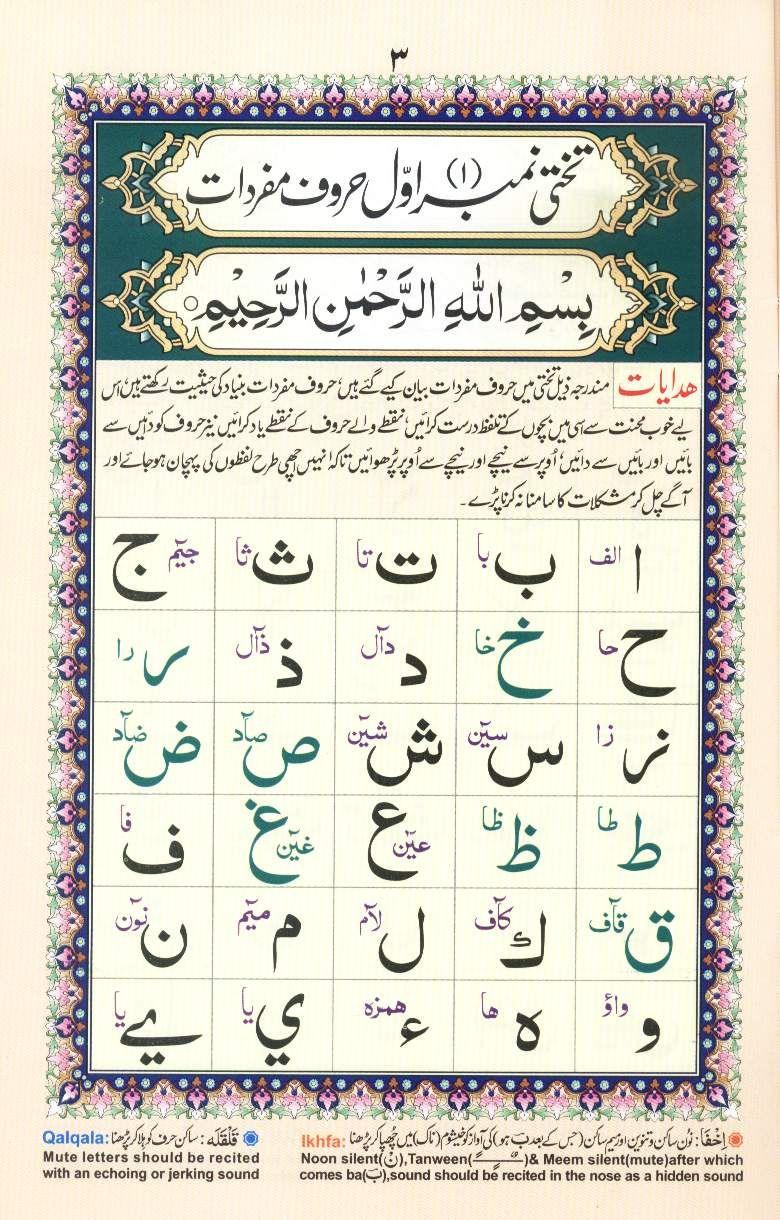 Pin by zahid kk on Islamic | Quran, Learn quran, Online quran