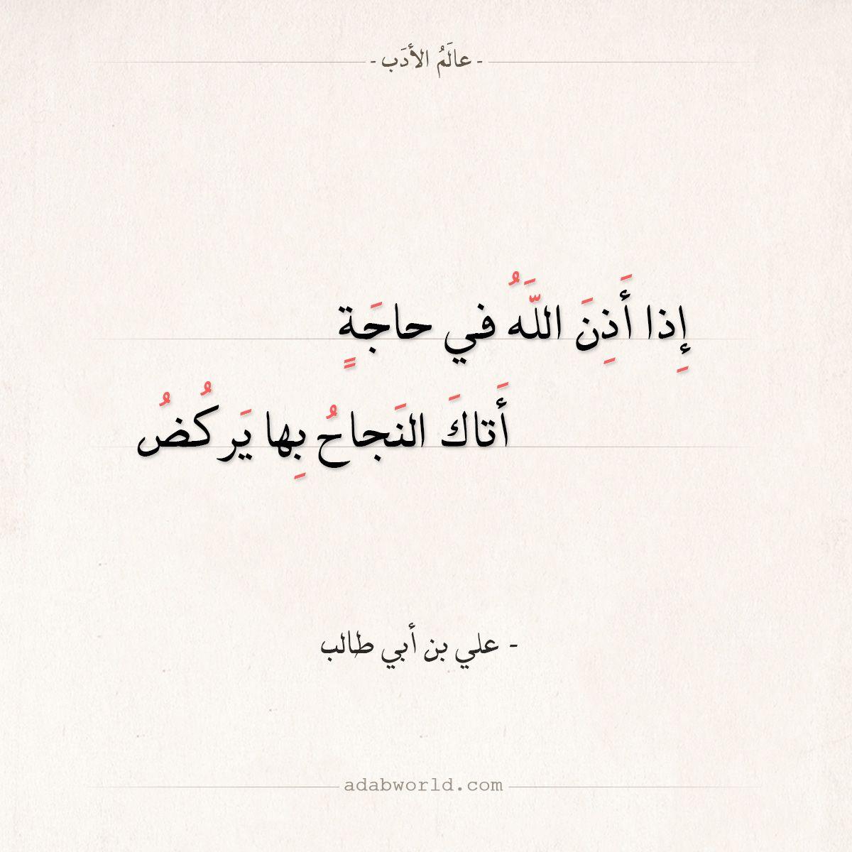 شعر علي بن أبي طالب إذا أذن الله في حاجة عالم الأدب Islamic Phrases Quotes Deep Words