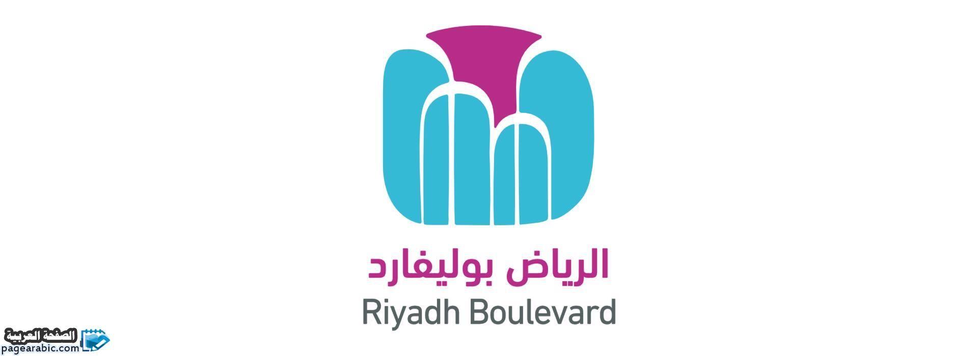 ماهي معنى كلمة البوليفارد من معنى بوليفارد الرياض او موسم الرياض Boulevard Boulevard بوليفارد الرياض بوليفارد البوليفارد Gaming Logos Peace Gesture Logos