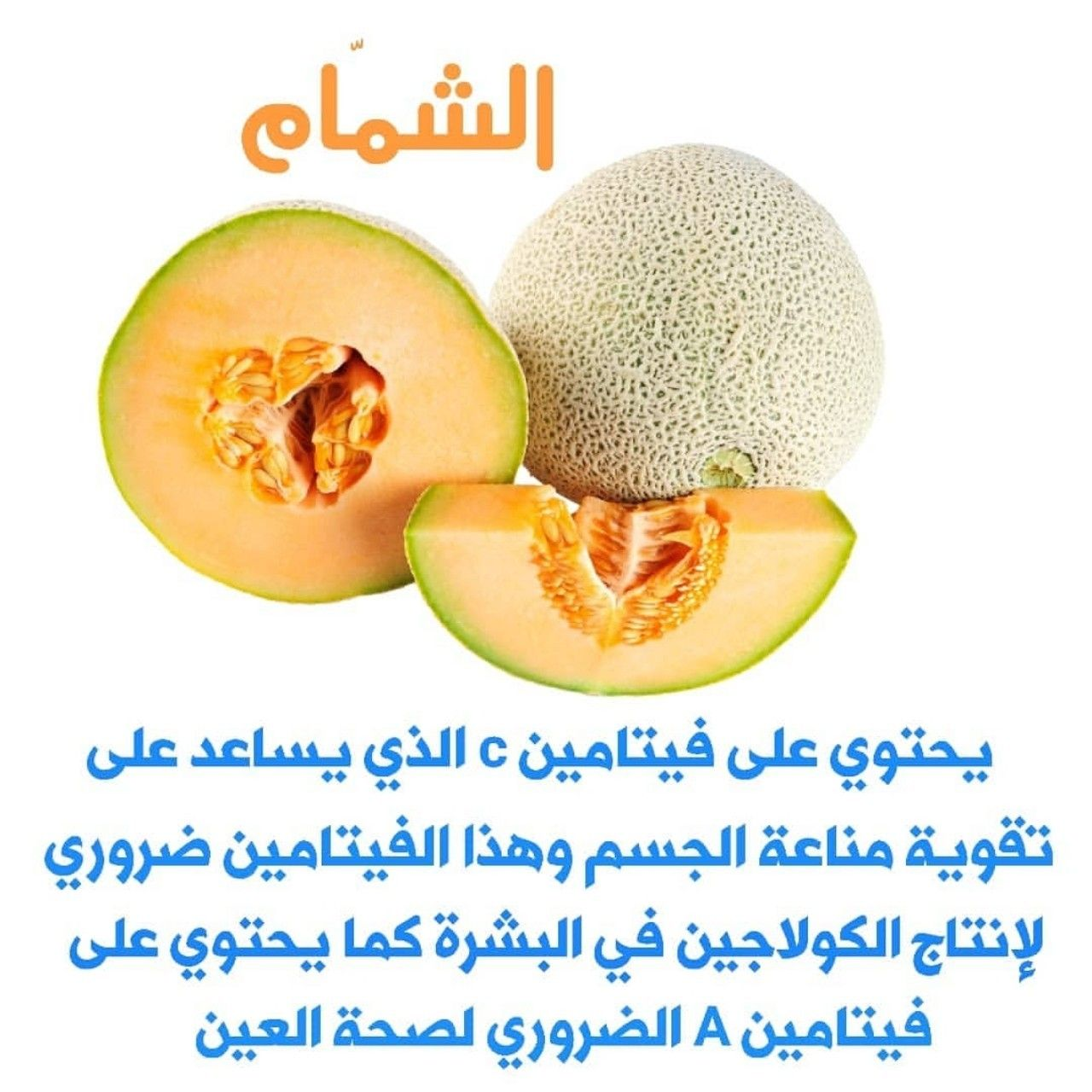 Pin By Ahmed Albaldawe On صحة Fruit Honeydew Food