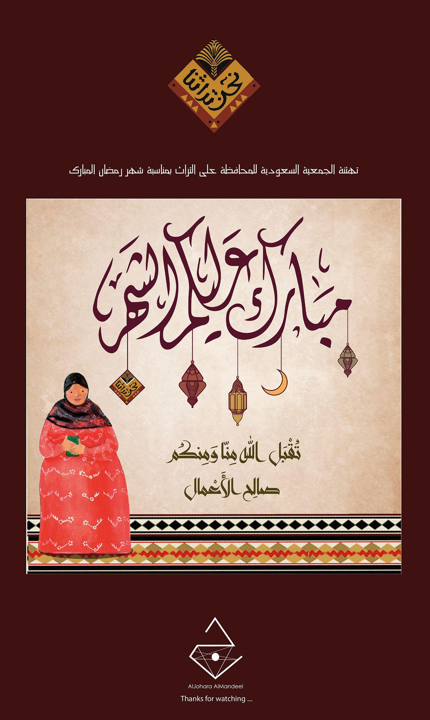 Ramadan Greeting تهنئة رمضان On Behance Http Greatislamicquotes Com Ramadan Greetings Ramadan Ramadan Quotes