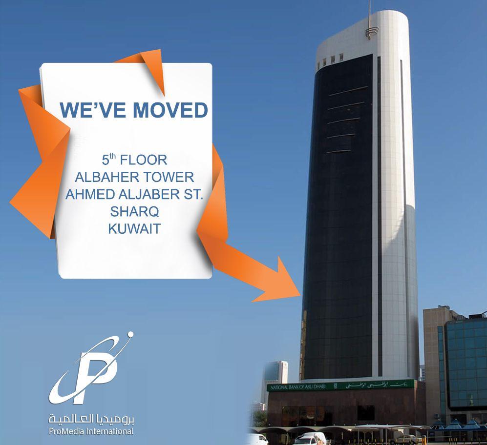 نوجه عناية سيادتكم الى انه تم نقل المقر الرئيسي لشركة بــروميديـا العـــالمية الى منطقة شرق شارع أحمد الجابر برج البحر مقابل الفت Tower Flooring Kuwait