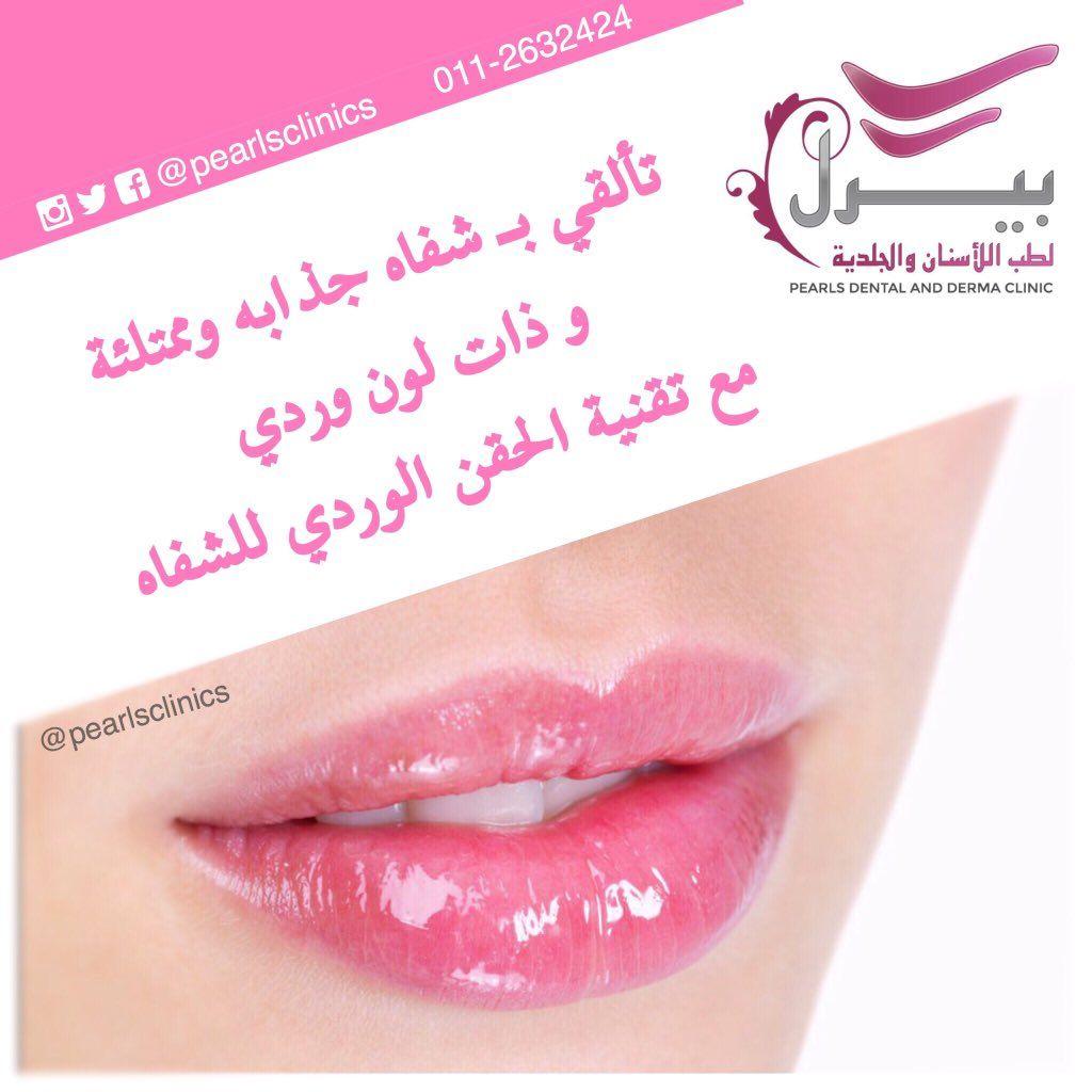 شفاه جذابة وممتلئة وذات لون وردي مجمع عيادات بيرل اسنان جلدية ليزر الرياض الازدهار 0112632424 سيدتي Dental Clinic