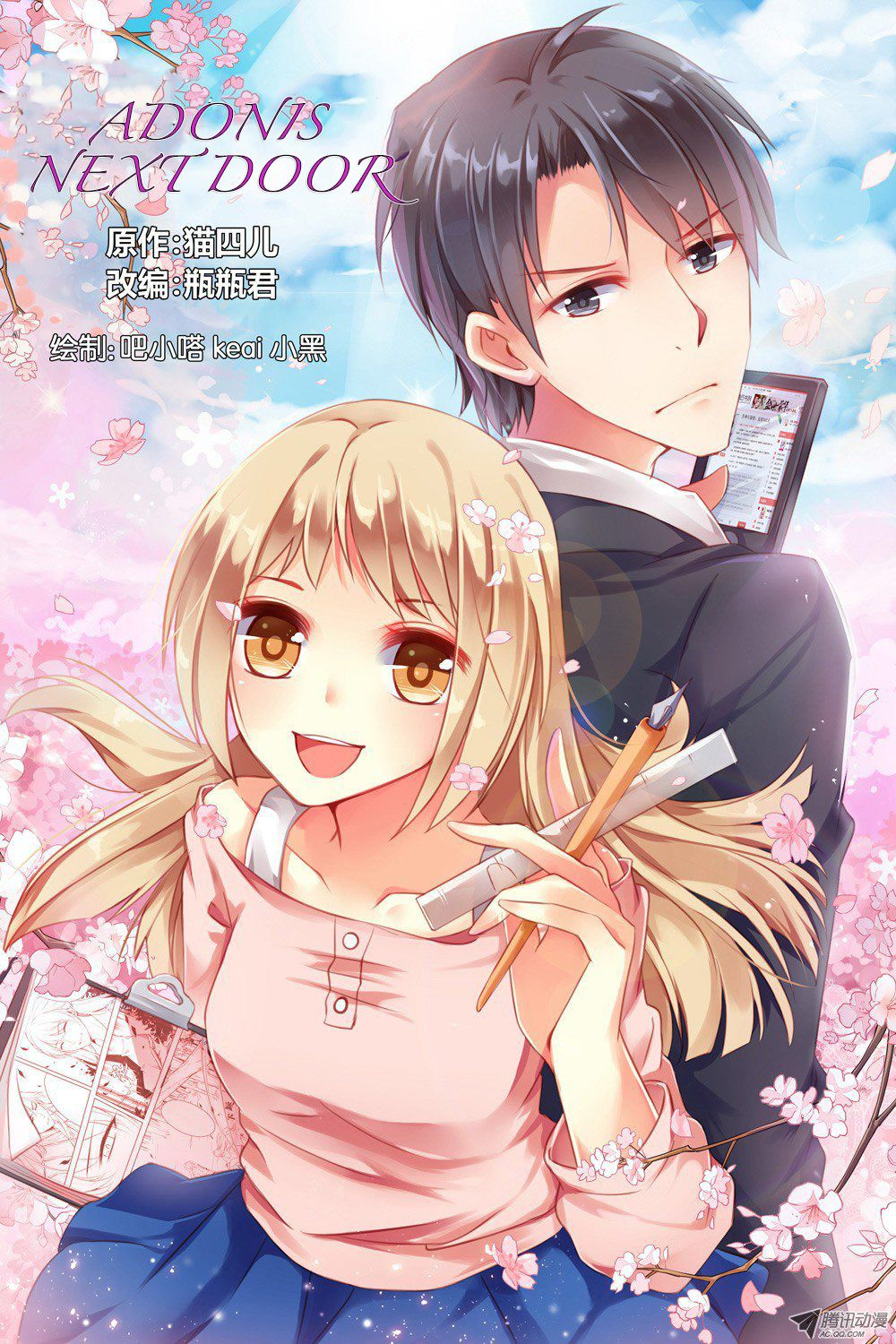 A new title adonis next door by san fu dong man comedy romance about a manhua author looking for her gfo to marry when she meets her handsome new