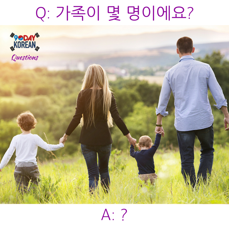 "Can you answer this question in Korean? ""가족이 몇 명이에요?"" #korean_language #koreanstudy #learn_korean"