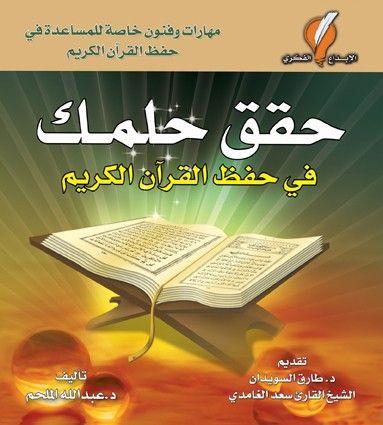 حقق حلمك في حفظ القرآن الكريم الكتب الدينية Book Quotes Ebook Books