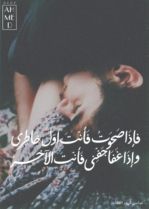 عباس محمود العقاد العقاد كلمات عربي شعر اقتباسات Quote Arabic Words Poem Romantic Quotes Arabic Love Quotes Love Words