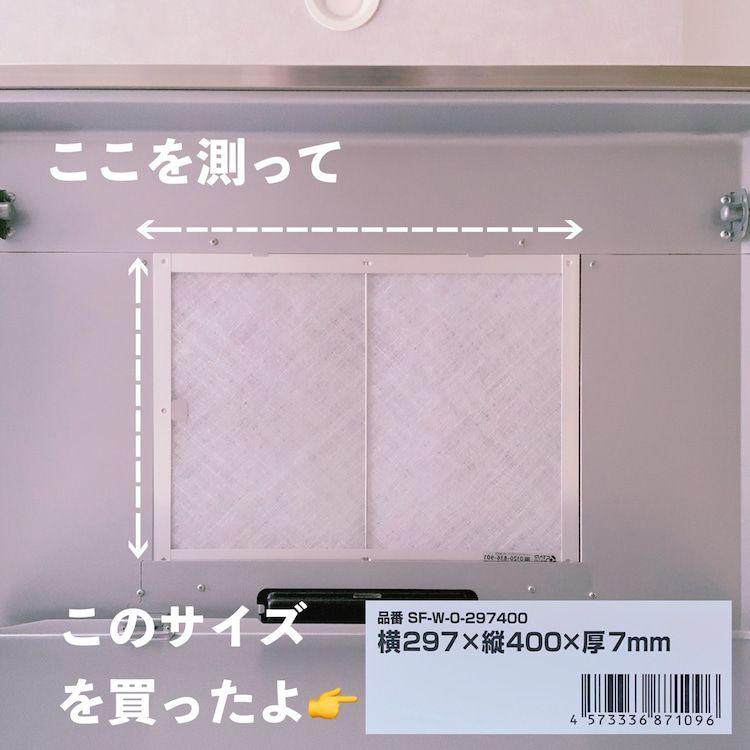 ぴょり 入居5ヶ月で初めてキッチンの換気扇フィルターを交換した 換気扇 換気扇 フィルター 家