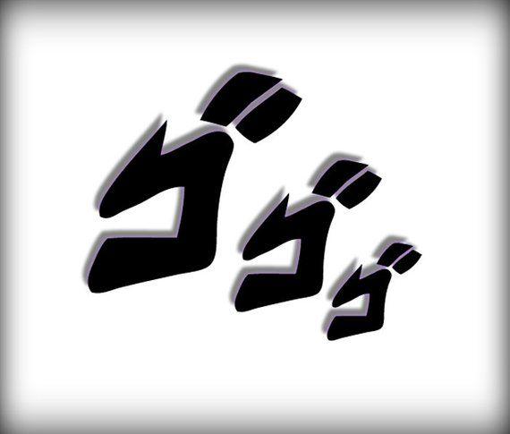 Menacing SFX Vinyl Decal | ゴゴゴ Sound Effect Meme in 2019
